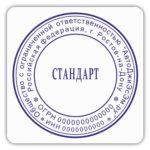 Стандартный образец печати