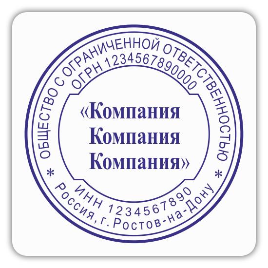 Образец печати 1.10