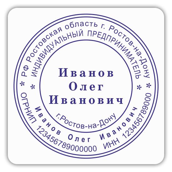 Образец печати ИП 2