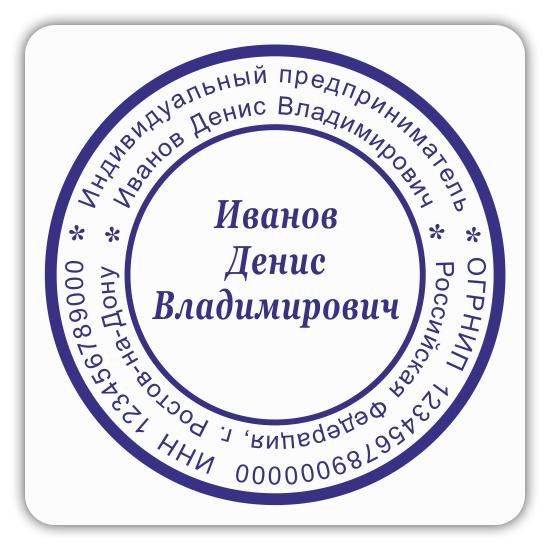 Образец печати ИП 3