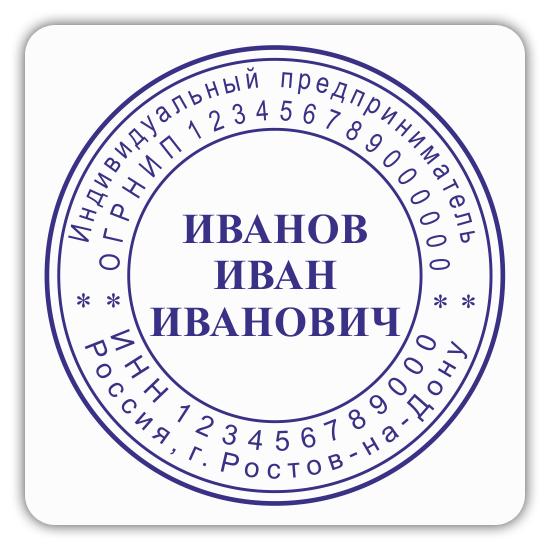 Образец печати ИП 6