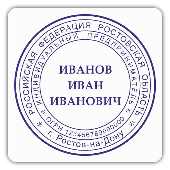 Образец печати ИП 7