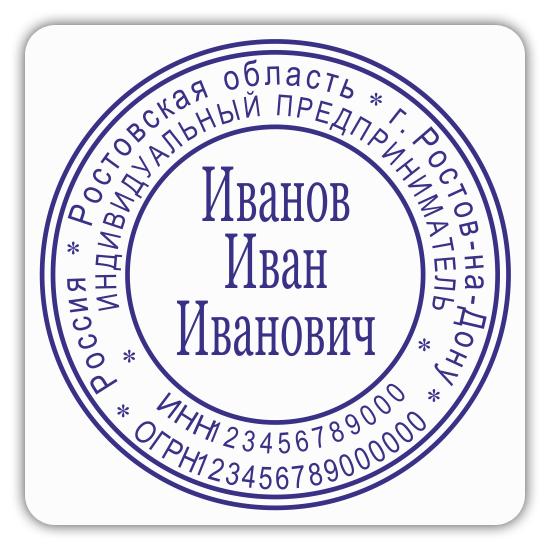 Образцы печатей ИП 8