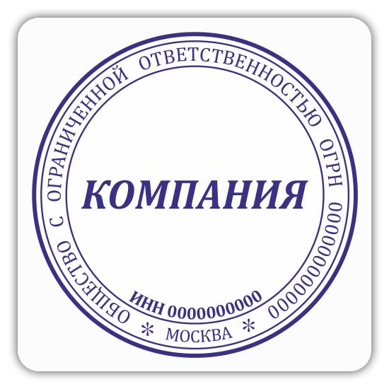 Образец печати