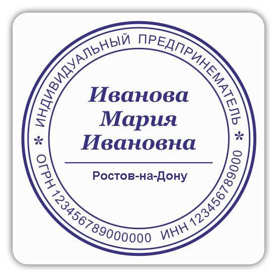 Образец печати ИП 1