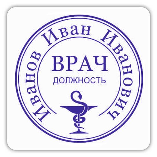 Образец печати врача 8