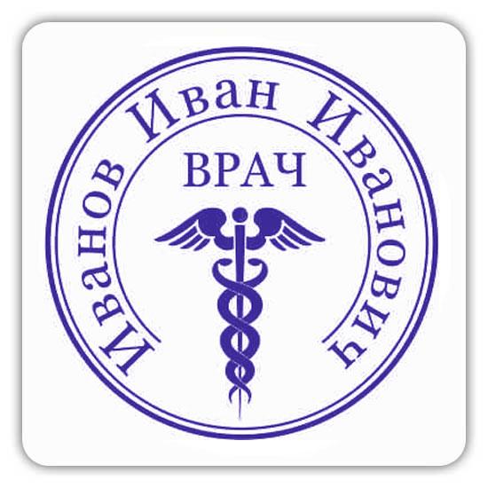 Образец печати врача 9