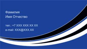 визитки методом цифровой печати