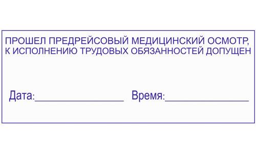 штамп предрейсового осмотра