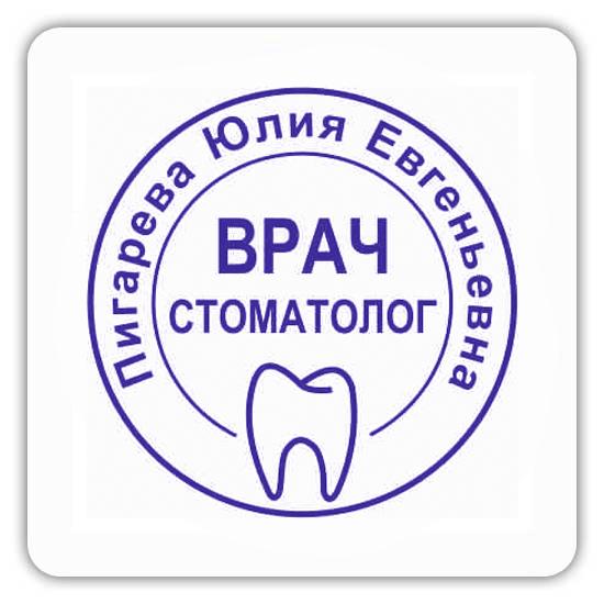 образец печати врача стоматолога
