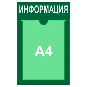 информационный стенд 1 карман А4 монохром
