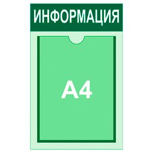 информационный стенд 1 карман А4