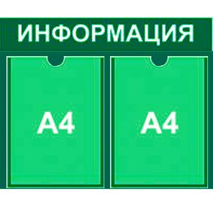 информационный стенд 2 карман А4 монохром