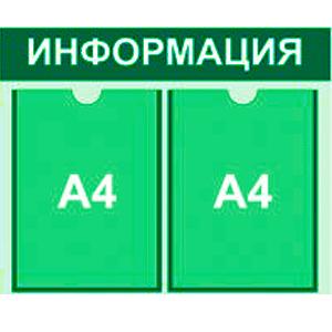 информационный стенд 2 карман А4