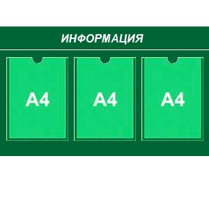 информационный стенд 3 карман А4 МОНОХРОМ