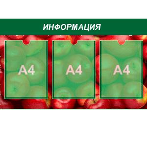 информационный стенд 3 карман А4 полноцветная печать