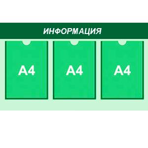 информационный стенд 3 карман А4