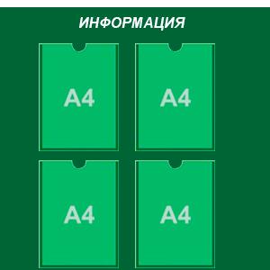 информационный стенд 4 кармана A4 монохромная пленка