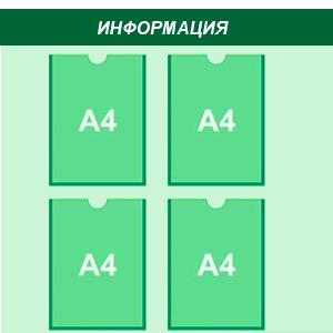 информационный стенд 4 кармана A4