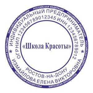 Стандартная печать ИП без оснастки (клише) образец 11