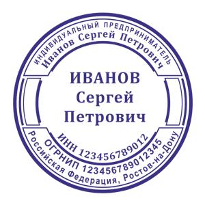 Стандартная печать ИП без оснастки (клише) образец 13
