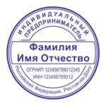 Стандартная печать ИП без оснастки (клише) образец 16