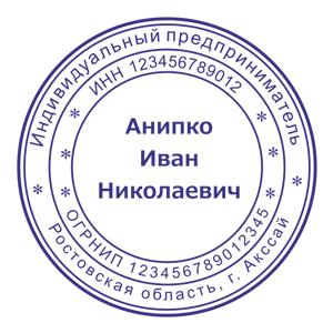 Стандартная печать ИП без оснастки (клише) образец 4