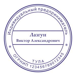 Стандартная печать ИП без оснастки (клише) образец 7