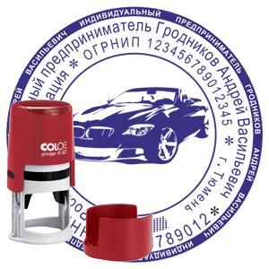 печать ип стандартная с логотипом на автоматической оснастке Ростов
