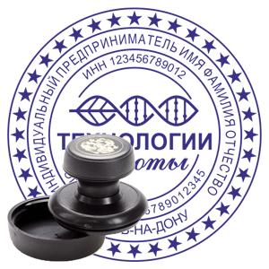 Печать ип на стандартной оснастке с логотипом