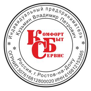 Двухцветные печати в Ростове ип ооо образец 2