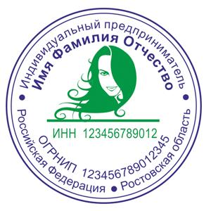 Двухцветные печати в Ростове ип ооо образец 3
