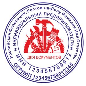 Двухцветные печати в Ростове ип ооо образец 5