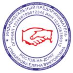 Двухцветные печати в Ростове ип ооо образец 6
