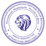 Образец печати ип с логотипом 121