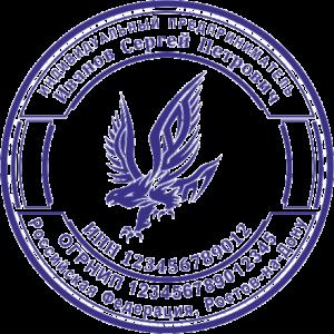 Образец печати ип с логотипом 9