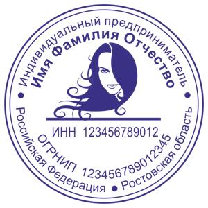 Образец печати ип с логотипом Ростов 6
