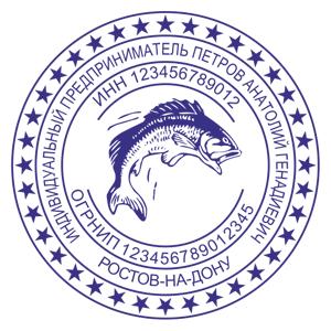 Образец печати ип с логотипом Ростов 4