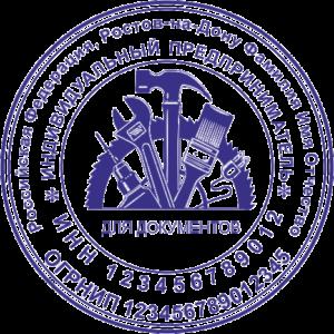 Образец печати ип с логотипом 8