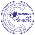Образец печати ип с логотипом Ростов 3