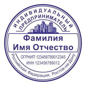 Образец печати ип с логотипом Ростов