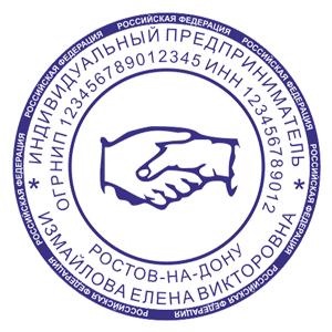 Образец печати ип с логотипом