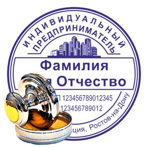 Печать ИП На ручной металлической оснастке Евро-3 D42 с латунной кнопкой