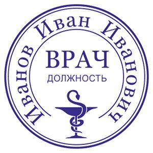 Печать врача образец 7