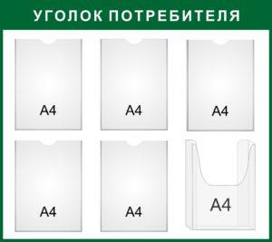 """Стенд """"Уголок потребителя"""" 6 карманов А4 формата зеленый"""