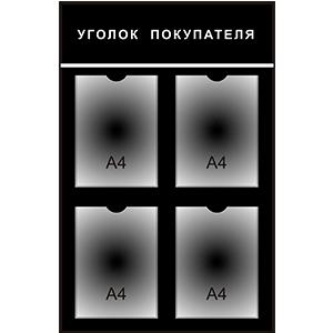 Информационный стенд «Уголок покупателя» черный 4 кармана