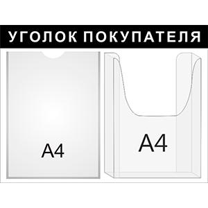 Информационный стенд «Уголок покупателя» черный, 2 кармана в Ростове