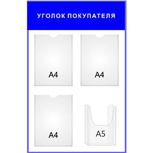 Информационный стенд «Уголок покупателя» синий 4 кармана в Ростове