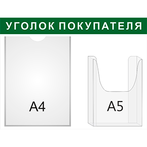 Информационный стенд «Уголок покупателя» зеленый, 2 кармана в Ростове