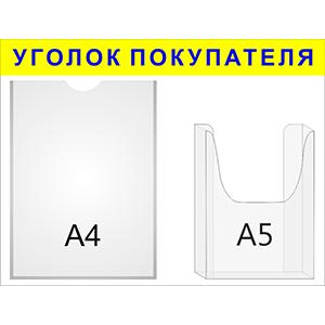 Информационный стенд «Уголок покупателя» желтый, 2 кармана в Ростове